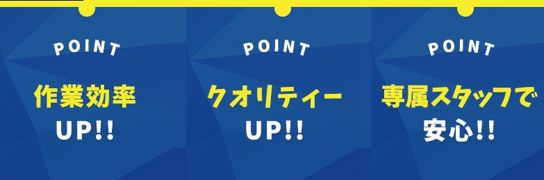 作業効率UP!! クオリティーUP!! 専属スタッフで安心!!