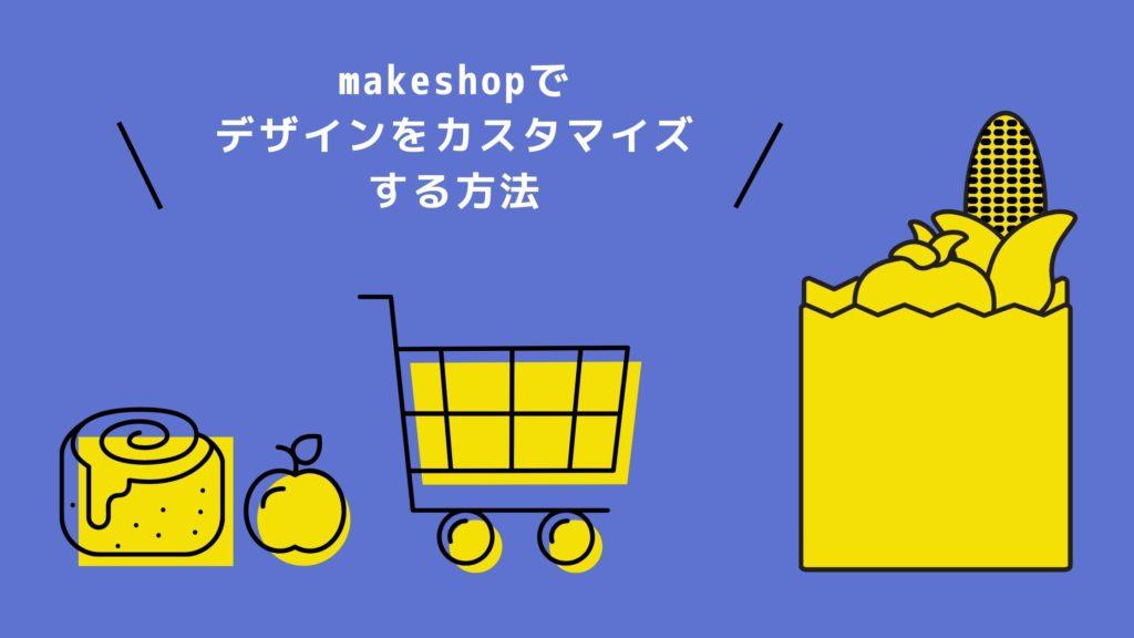 【画像で解説】makeshop《メイクショップ》をおしゃれなデザインにしたい!makeshop《メイクショップ》でショップのデザインをカスタマイズする方法