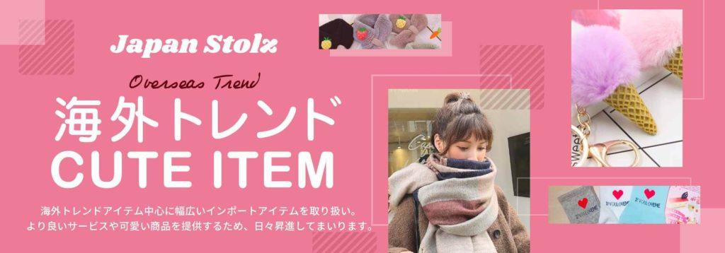 海外トレンド CUTE ITEM Japan Stolz
